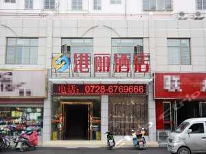 潛江港麗酒店