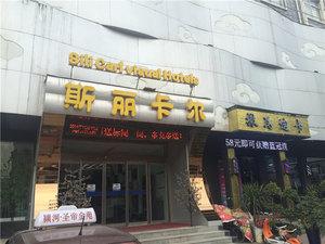 禹州斯麗卡爾視覺酒店
