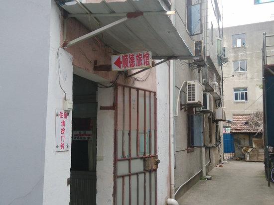 上海顺德旅馆 南汇及野生动物园63