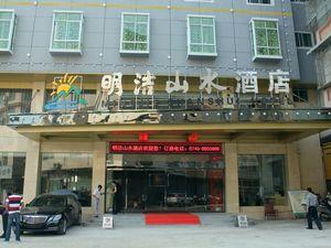 江華明潔山水酒店
