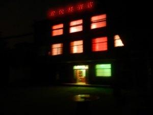 嵩縣木札嶺君悅樓酒店
