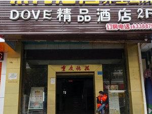 宜昌DOVE设施精品酒店\房间图片\图片笔芯【晨光可擦性水照片图片