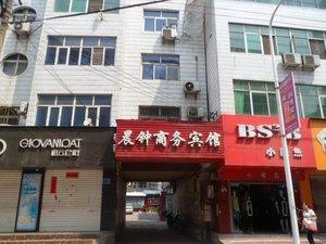 韓城晨鐘商務賓館