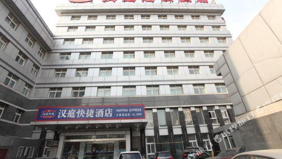 Hanting Hotel (Beijing Gongti Landao)