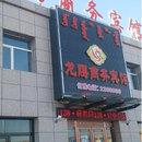 東烏珠穆沁旗龍騰商務賓館