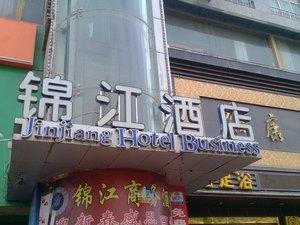 彬縣錦江商務酒店