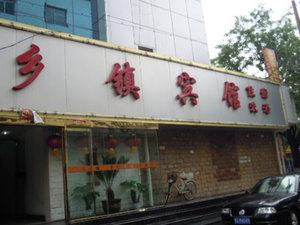 陽曲鄉鎮賓館