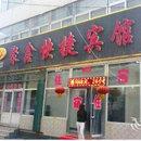 朔州聚鑫快捷賓館