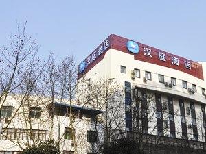 漢庭酒店(宜春中山路步行街店)