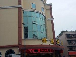 廣漢博友酒店