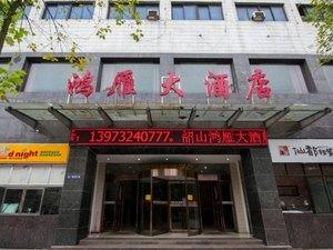 韶山鴻雁大酒店