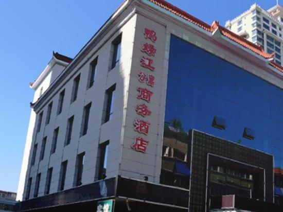 丹东鸭绿江公寓商务酒店图片 房间照片 设施图片