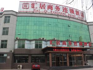 匯居商務連鎖酒店(沂水東環路店)