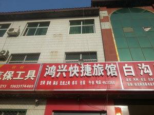 獻縣鴻興快捷旅館