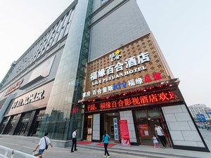 福缘百合酒店(武汉汉口火车站欧亚达店)图片