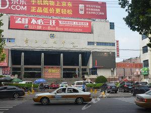 章丘文化中心賓館