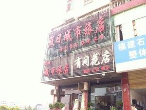大悟假日城市旅店