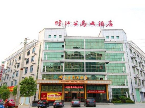 修水修江半岛大酒店