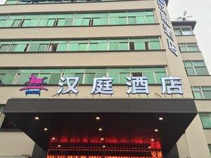 漢庭酒店(安溪店)