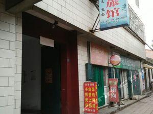 高平永凌旅館