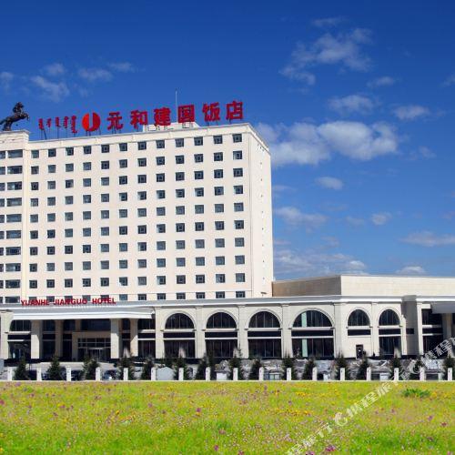 Yuanhe Jianguo Hotel Xilingol