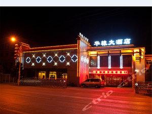 黃陵華轅大酒店