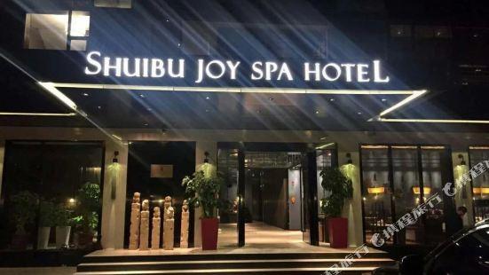 福州水部悦容温泉酒店