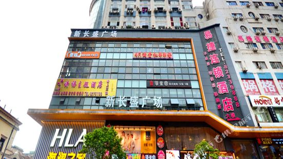 武漢詩語主題酒店