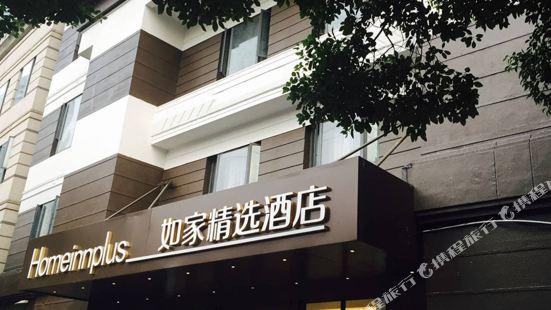 如家精選酒店(上海新天地陸家浜路地鐵站紅房子醫院店)