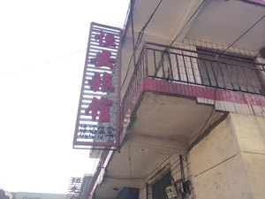 太谷恒安旅館