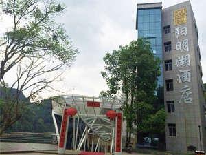 崇義陽明湖酒店