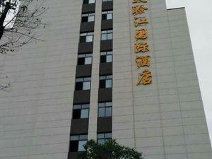鳳縣盛天聆江國際酒店