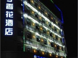 当阳丁香花酒店预订价格,联系电话\地址诗词带有丁香的位置图片