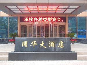 滑縣國華大酒店