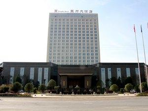 鐘祥王府大酒店