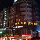 泰和金悅凱廷城市酒店