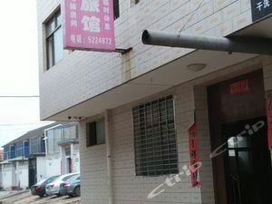 高平昌盛旅館