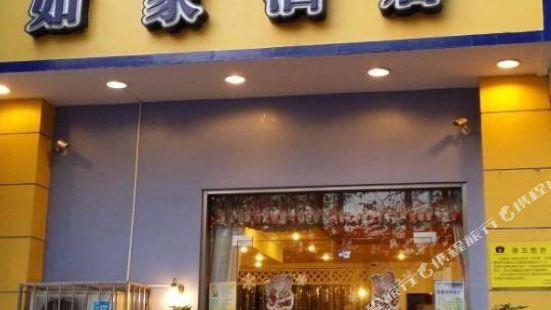 Home Inn (Xuzhou Zhongyang Baida Yunlong Park)