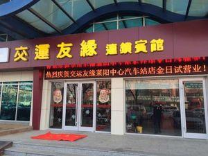 交運友緣連鎖賓館(萊陽中心站店)