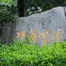 西昌邛海賓館