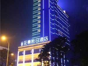 開封元景假日酒店