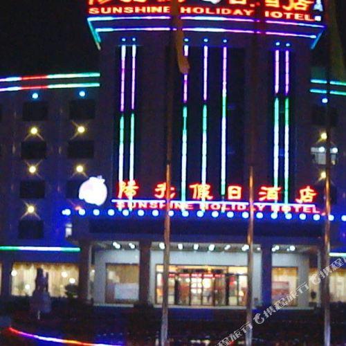隆化陽光假日酒店