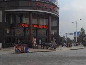 廣昌大酒店