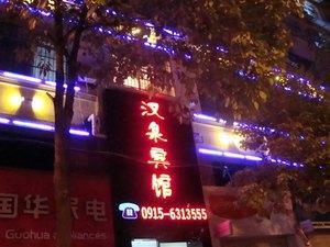 石泉漢泉賓館