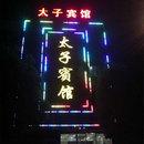 大悟太子賓館