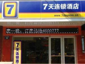 7天連鎖酒店(樂亭永安路店)