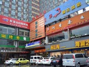7天連鎖酒店(漯河火車站新天地步行街店)