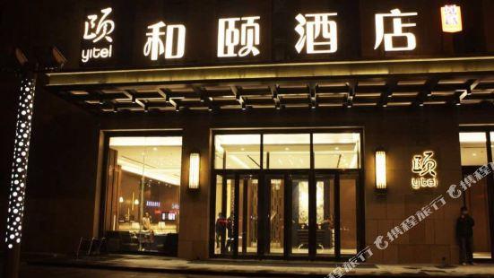 Yitel Hotel (Harbin Central Avenue)