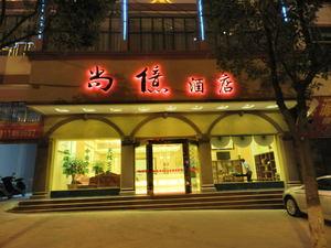宣威尚億酒店