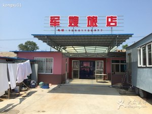 長海軍嫂旅店